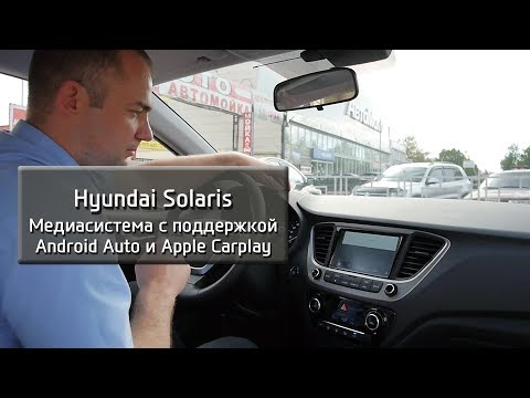 Медиасистема нового Hyundai Solaris с поддержкой Android Auto и Apple Carplay