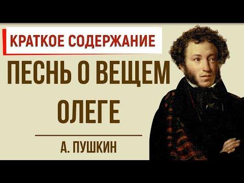Песнь о вещем Олеге. Краткое содержание