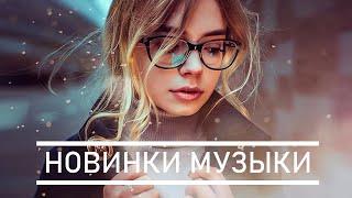 ХИТЫ 2020 | CАМЫЕ ПОПУЛЯРНЫЕ ПЕСНИ | ЛУЧШИЕ ПЕСНИ | Русская Музыка 2020 | ДЕКАБРЬ 2020