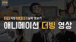 [현장스케치] 애니메이션 더빙 영상 - 고교 성우 대회 우승팀 '샌드위치'