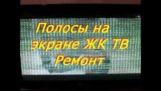 NV ekran Strip.LCD TV oddiy ta'mirlash
