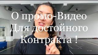 Работа по контрактам танцор/артист ! СОЗДАНИЕ ПРОМО ВИДЕО