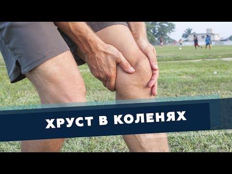 Болят колени и трещат