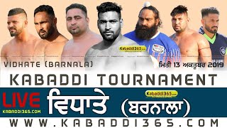 🔴[Live] Vidhate (Barnala) Kabaddi Tournament 13 Oct 2019
