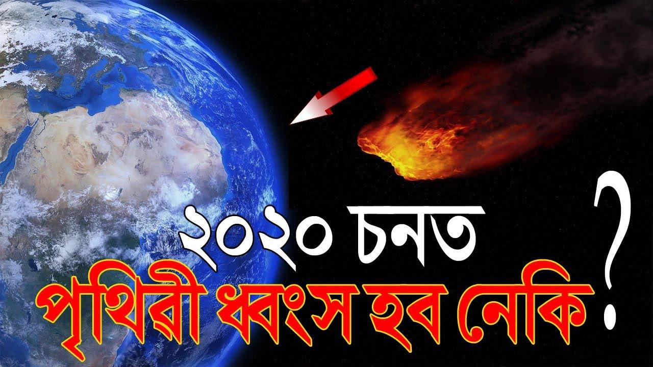 29 april 2020   পৃথিৱী ধ্বংস হব নেকি   Asteroid hitting the earth on 29 April 2020   Initiate Assam