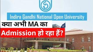 क्या अभी MA का Admission हो रहा हैं? || IGNOU || 2021-22 ||