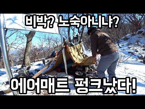71. 겨울 캠핑의 최고봉, 동계 백패킹의 끝, 강원도 비박
