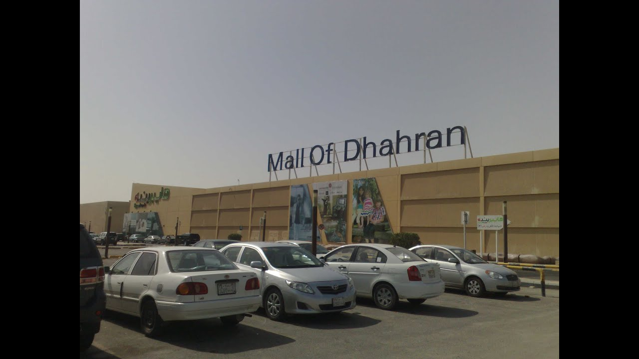 Mall Of Dhahran