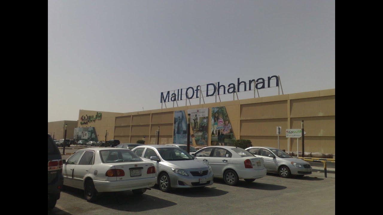 Mall Of Dhahran Youtube