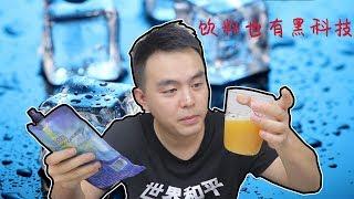 饮料也有黑科技,只需5秒就可以把橙汁变冰,以后就不用冰箱了