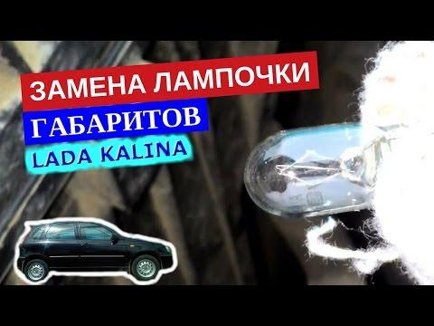 Снятие и замена лампочки габаритов Лада Калина