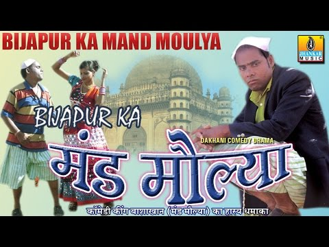 Bijapur Ka Mand Moulaya - Hindi (Dhakhani) Comedy Drama