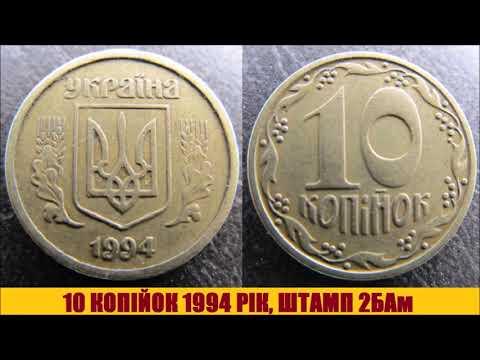 Дорогий дрібязок  10 копійок 1994 року, штамп 2БАм