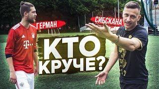 КТО ДОЛЖЕН БЫТЬ КАПИТАНОМ АМКАЛА?! / ГЕРМАН против СИБСКАНЫ / БИТВА БЫВШИХ ФУТБОЛИСТОВ!