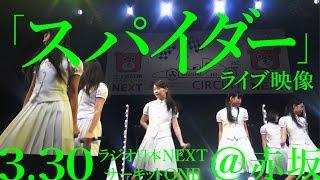 3月30日に赤坂BLITZにて行われた「ラジオ日本NEXTサーキットONE」。 そ...