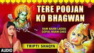 Tere Poojan Ko Bhagwan Ram Bhajan I TRIPTI SHAQYA I Full Audio Song I Ram Naam Laddu Gopal Naam Ghee