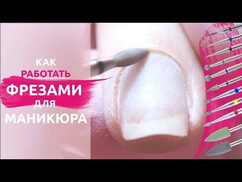 Как пользоваться фрезами