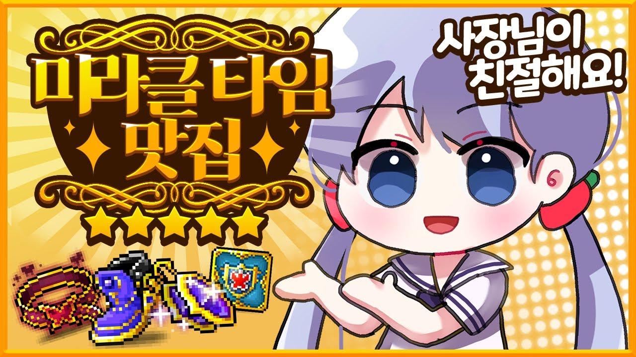 ★미라클타임 맛집★ 시청자분들 아이템 큐브 돌려 봤습니다ㅋㅋ [갱이와 메이플] #3445