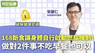 168斷食讓身體自行啟動燃脂機制減重名醫宋晏仁做對2件事不吃早餐也可以【早安健康】