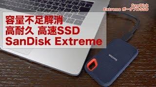 SanDisk サンディスク エクストリーム ポータブル SSD 500GB USB3.1 Gen...