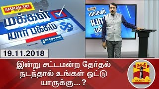 Makkal Mandram 19-11-2018 Thanthi tv Show