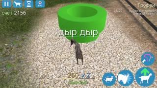 Как получить антигравитационную козу в Гоат симуляторе