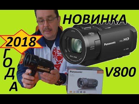 Panasonic HC V-800 Новинка 2018 года! Обзор режимов съёмки. Тест.