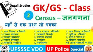 UPSSSC VDO and UP Police GS - UP Special Census Part 2 जनगणना for all competitive exams