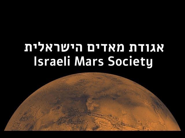 תוצאת תמונה עבור אגודת מאדים הישראלית