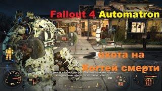 Fallout 4 Automatron охота на Когтей смерти с лучшим роботом спутником