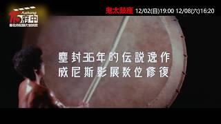 鬼太鼓座The Ondekoza 紀錄片|1981|日本|Color|BD|105分鐘|日語發...