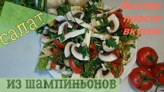 Салат из грибов шампиньонов. Быстро, Просто, Вкусно.