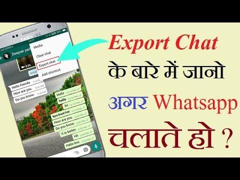 [Hindi]How To Use Export Chat In Whatsapp || व्हाट्सएप में Export Chat का उपयोग कैसे करें