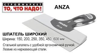 Шпатель металлический ANZA 2K широкий - купить шпатель, купить ручной инструмент ANZA(Строймаркет