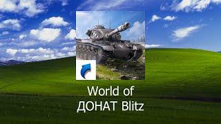 Что если разработчики WoT Blitz ввели ДОНАТ на всё