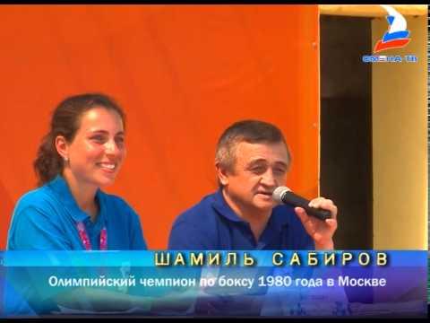 Встреча с олимпийским чемпионом Шамилем Сабировым