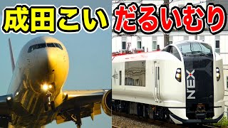 は?成田空港に行かない『成田エクスプレス』がありました!!ヘンテコすぎる!!