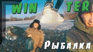 Зимняя рыбалка на щуку Распугали все рыбу коньками