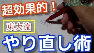 【勉強】東大現役合格者が実践するテストで間違えた問題の効果的なやり...