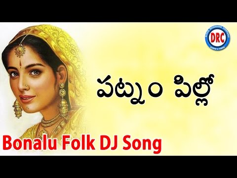 Patnam Pillo Bonalu Folk DJ Song || Telangana Devotional Songs