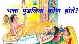 भक्त पुंडलिक कोण होते? Who was bhakt pundalik