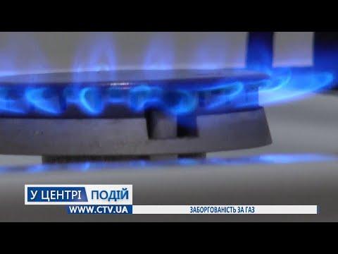 Телеканал C-TV: Заборгованість за газ