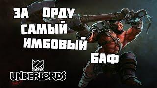 Орда атакует Очень имбовый баф в Dota Underlords