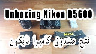 فتح صندوق كاميرا نايكون unboxing nikon D5600 (english subtitle) D5600