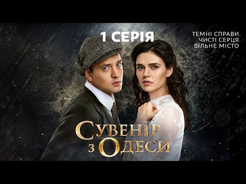 Сувенір з Одеси. 1 серія - Видео онлайн