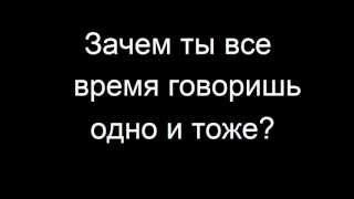 Тату-Я твоя не первая (Покажи мне любовь) Cyrillic