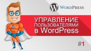 видео Как разрешить регистрацию пользователей на своем сайте WordPress