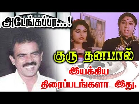 Director Guru Dhanapal  Given So Many Hits For Tamil Cinema| List Here With Poster.