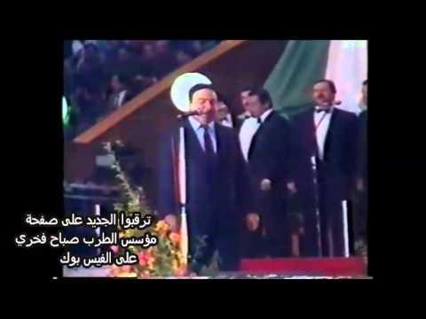 مؤسس الطرب صباح فخري حفلة صالة الفيحاء الثانية ( 3 بيضاء + ابعتلي جواب ) # نادر جدا
