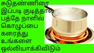 How to use hot water for weight loss Tamil / உடல் எடை குறைய சுடு தண்ணீர் போதும்